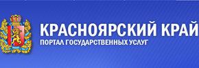 красноярс-кр-портал-госуслуг