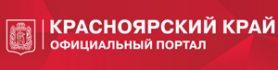 офиц-портал-красноярский-край